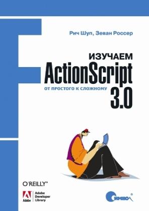 Книга Изучаем ActionScript 3: От простого к сложному