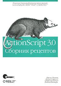 ActionScript 3.0 Сборник рецептов (Джои Лотт, Деррон Шал, Кейт Питерс)
