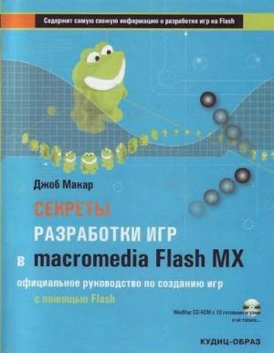 Секреты разработки игр в MacromediaFlash: Официальное руководство для создания игр с помощью Flash (Macromedia Flash MX Game Design Demystified: The Official Guide to Creating Games with Flash) – Джоб Макар