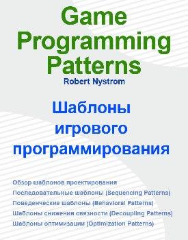 Шаблоны игрового программирования (GameProgrammingPatterns)