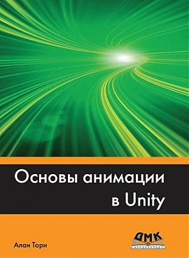 Книга Основы анимации в Unity3D