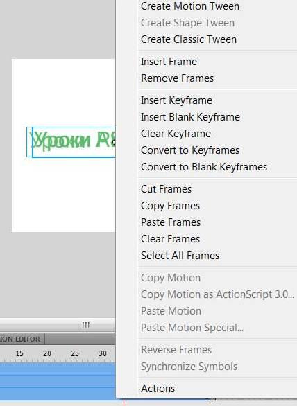Создание классической анимации движения Classic Tween в Adobe Flash