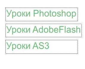 Три текстовых поля для флэш баннера