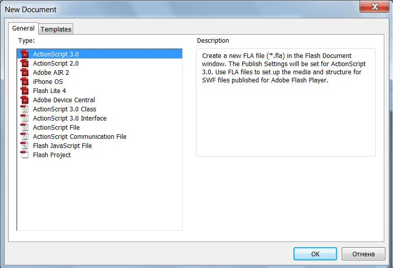 Создание документа ActionScript 3.0